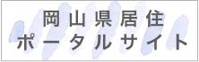 岡山県居住ポータルサイトバナー